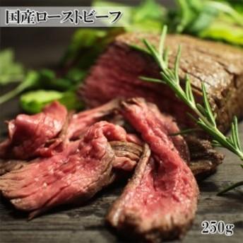 [新規出店記念]【国産ローストビーフ 4人前 250g】上質な国産牛モモ肉を使用、柔らかさとジューシー感にこだわりで作った【冷凍】