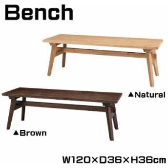 ベンチ ダイニングベンチ ベンチシート 幅100cm 長椅子 ベンチ椅子 腰掛け椅子 ベンチチェア ロングチェアー ベンチイス (RTO-746B)