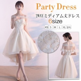 パーティードレス 結婚式 ドレス オフショルダー 大人 ドレス ウェディングドレス 成人式 ドレス 同窓会 披露宴 お呼ばれドレス 卒業式