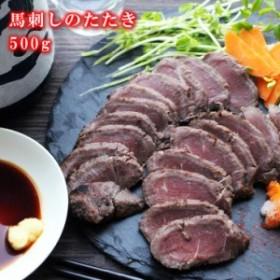 [新規出店記念]【馬肉のたたき 500g】<高級品>刺身用の新鮮な馬刺しを直火で焼き上げ、香ばしく風味豊かに仕上げました(小分け)