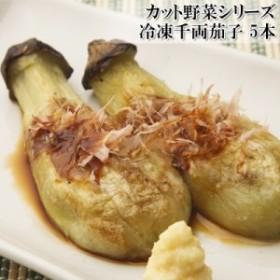 [新規出店記念]【千両焼き茄子(ヘタあり)5本入】 旬で新鮮な茄子を使ってこだわりで作った美味しい焼きなす / 焼き茄子【冷凍】