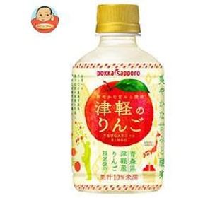 【送料無料】 ポッカサッポロ  津軽のりんご  280mlペットボトル×24本入