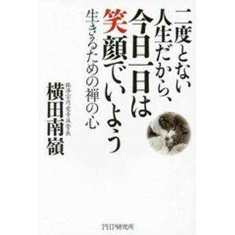 [書籍]/二度とない人生だから、今日一日は笑顔でいよう 生きるための禅の心/横田南嶺/著/NEOBK-1933666