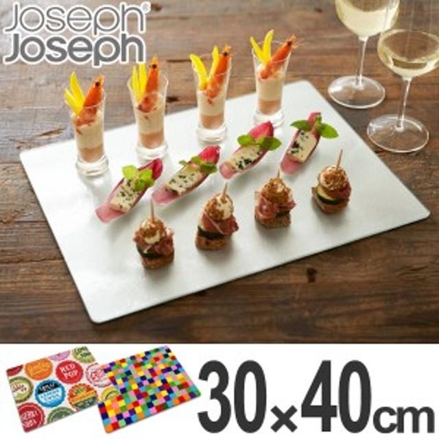 Joseph Joseph ジョゼフジョゼフ マルチガラスボード ラージ 30×40cm ( まな板 まないた サービングプレート ガラス製 カッティン
