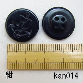 特価ボタン 18mm kan014 毛糸蔵ボタン祭 【KN】