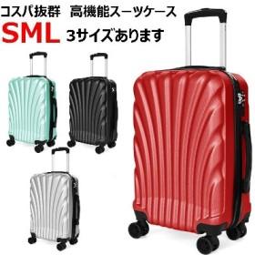 【期間限定Sサイズ超特価!】 キャリーケース SZSW-005 SMLサイズ スーツケース ハードケース ラゲッジ 機内持ち込み ダイヤルロック ファスナー開閉 軽量