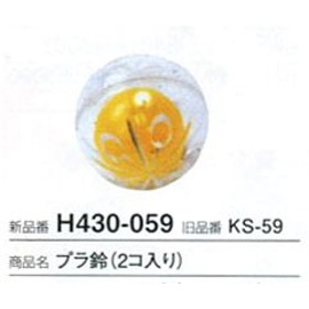 プラ鈴 (2コ入) ハマナカ