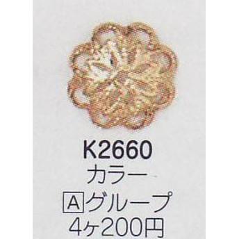 ミユキ アルミ製キャップ K2660