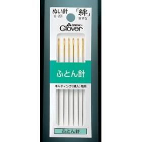 ぬい針 絆  木綿針 ふとん針 18-201 クロバー 【KY】