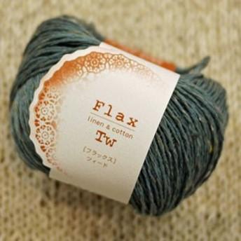 ハマナカ フラックスTw ツイード サマーヤーン 毛糸 編み物