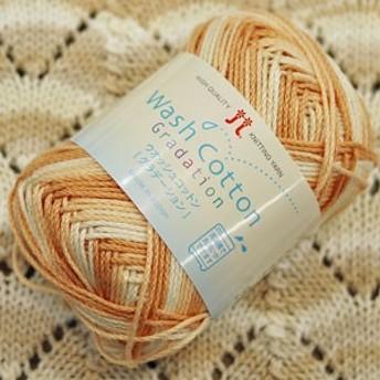 ハマナカ ウォッシュコットン グラデーション サマーヤーン 毛糸