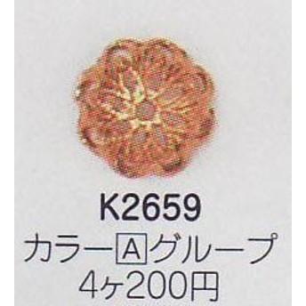 ミユキ アルミ製キャップ K2659