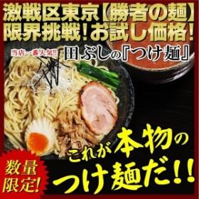 つけ麺 9食入り 東京高円寺 麺処 田ぶし 送料無料 月間50,000人が来店する東京人気らーめん店 ご当地