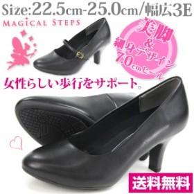 c76b46df98ea 即納 あす着 送料無料 フォーマル パンプス レディース 靴 MAGICAL STEPS 7030/7031 マジカルステップス