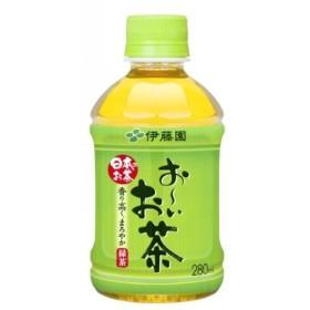 伊藤園 おーいお茶緑茶280ml (24本セット 1ケース)