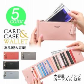 !≪送料無料≫重くなったお財布とはさよなら!高品質 大容量 財布 カード入れ/ 合皮 カードケース/ ポイントカード 財布 /コインケース/ ビジネス・ ユニセックス・ 銀行カードケース・ タッセル