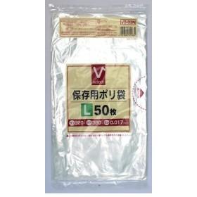 Vセレクト 保存袋 L 50枚/ ポリ袋・保存袋