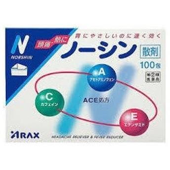 (指定第2類医薬品)ノーシン 100包/ ノーシン 鎮痛剤