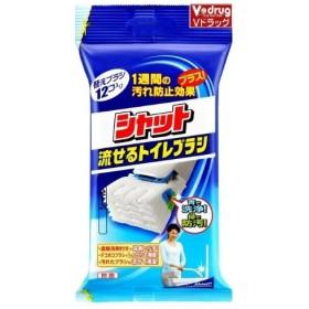 シャット流せるトイレブラシ詰め替え/ 洗剤 トイレ用