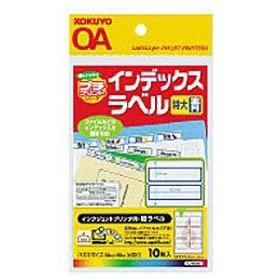 コクヨ KJ-6035B(インクジェットプリンタ用/インデックスラベル/プチプリント/青/はがきサイズ:6面/10シート:60片)
