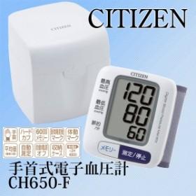 電子血圧計 手首式 CH-650F シチズン