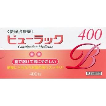 (第2類医薬品)ビューラックA 400錠/ ビューラック 便秘薬 (毎)