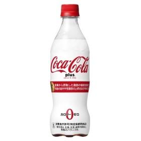 コカ・コーラ プラス470ml (24本セット 1ケース)