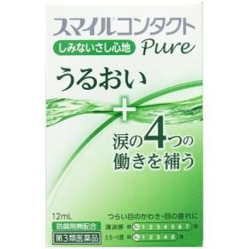 (第3類医薬品)スマイルコンタクトピュア 12mL/ スマイルコンタクト 目薬 コンタクト (応)