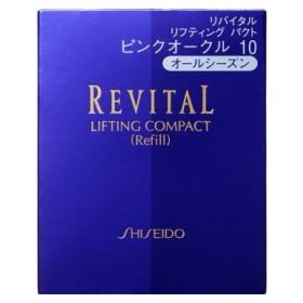 資生堂 リバイタル リフティングパクト ピンクオークル10 (レフィル) 12g