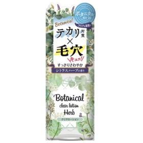 明色化粧品 ボタニカル クリアローション シトラスハーブの香り