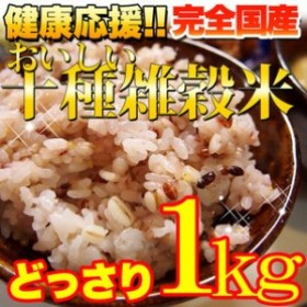 十種雑穀米どっさり 2kg(1kg×2):食べやすさを追求し毎日続けられるよう味に拘りました!食物繊維・ビタミン・鉄分・ミネラル豊富