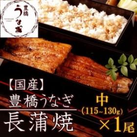 豊橋うなぎ蒲焼き 中115-130g×1尾 約1人前 国産 ウナギ 鰻 お歳暮 送料無料