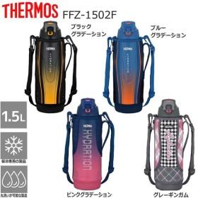 THERMOS(サーモス) 真空断熱スポーツボトル 1.5L FFZ-1502F