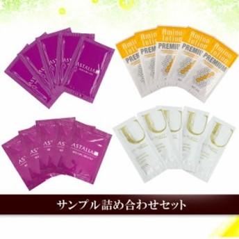 サンプル詰め合わせセット メール便送料無料 お試し 人気商品 トライアルセット 化粧品 メA