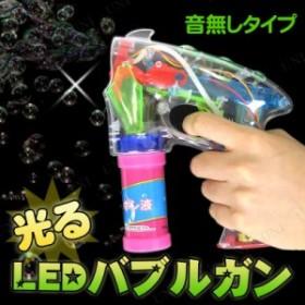 Patymo 光る!LEDバブルガン(電動シャボン玉ピストル/音無し) 光る おもちゃ ピストル シャボン玉 バブルシャワー 結婚式 パーティーグッ