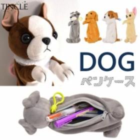 可愛い ワンコ DOG ペンケース 犬 ぬいぐるみ 文具 小物入れ 筆箱 筆記用具 ZAS-036