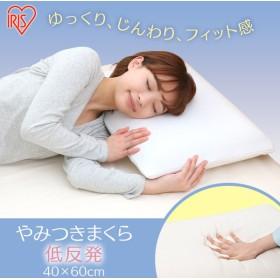 枕 安眠 肩こり 低反発 まくら やみつきまくら 低反発まくら PYT-6040 アイリスオーヤマ