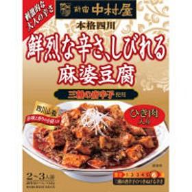 新宿中村屋 本格四川 鮮烈な辛さ、しびれる麻婆豆腐 1個 麻婆豆腐の素