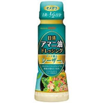日清アマニ油ドレッシング チーズ薫るシーザー 160ml 1本 日清オイリオ