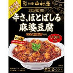新宿中村屋 本格四川 辛さ、ほとばしる麻婆豆腐 1個 麻婆豆腐の素