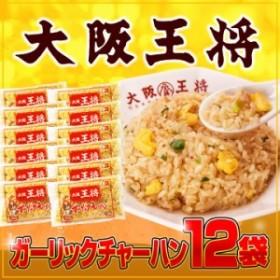 【大阪王将】にんにくの風味豊か! ガーリックチャーハン12袋