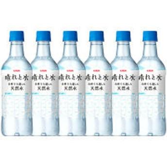 キリン 晴れと水 550ml 1セット(6本)