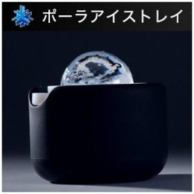 ポーラーアイストレイ ブラック U-CUBE Creative Ltd. p-i-tray-blk 製氷容器
