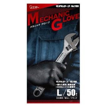 エステー メカニックグローブ モデルローブNo.1100 L 50枚入 328334 1箱