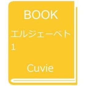 エルジェーベト 1/Cuvie