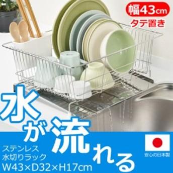 水切りかご ステンレス 日本製 水が流れる ワイド 縦型 EIA-0434