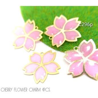4個☆桜の極薄レジンチャーム☆ピンク【c296p】