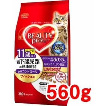 ビューティープロ キャット 猫下部尿路の健康維持 11歳以上(560g)[キャットフード(ドライフード)]