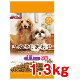 いぬのしあわせ 小型犬 11歳からの高齢犬用(1.3kg)[ドッグフード(ドライフード)]