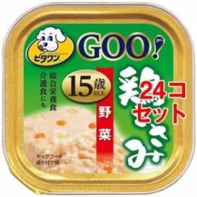 ビタワン グー 鶏ささみ 15歳以上 野菜入り(90g24コセット)[ドッグフード(ウェットフード)]